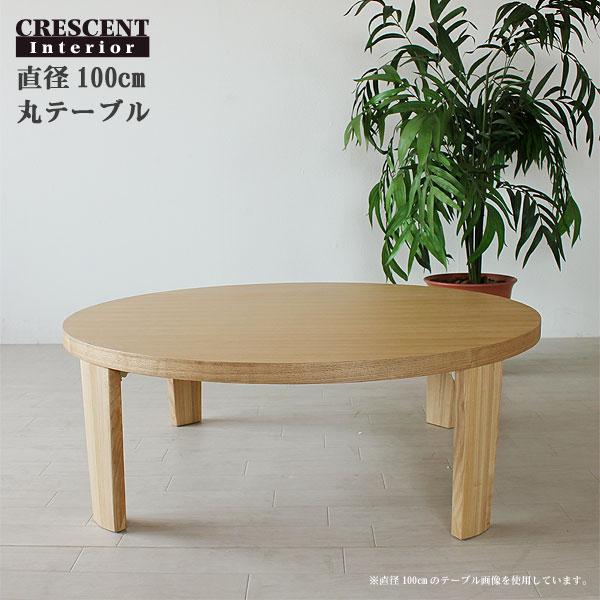 大きなちゃぶ台 テーブル 幅100cm リビングテーブル ローテーブル 丸 円形【PR1】mal-dacks100mal-dacks100(mal-) GMK-lt[G2]【sm】