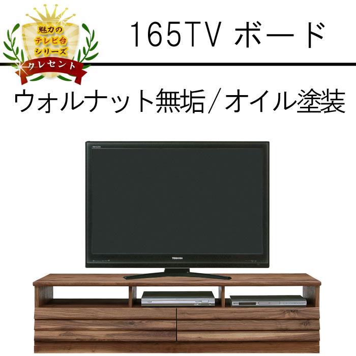テレビ台 幅165cm 165TVボード ウォールナット無垢材 オイル塗装 ブラウン リビングボード ローボード TVボード テレビボード  GOK[G2]