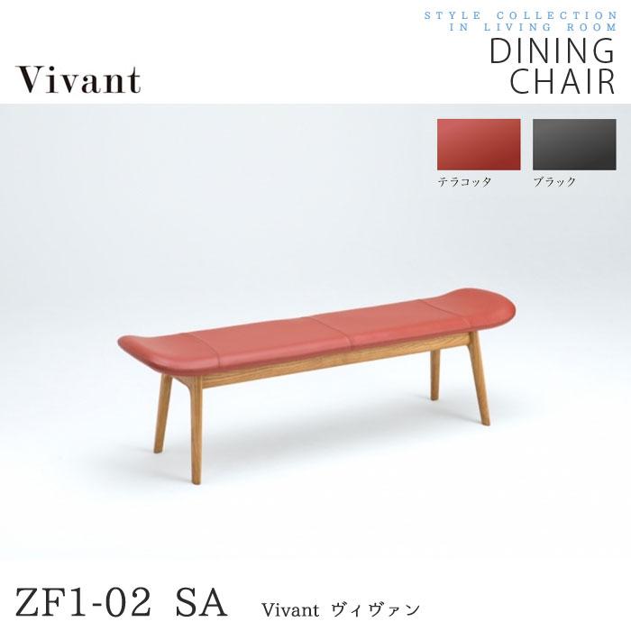 Vivant(ヴィヴァン) ダイニング ベンチチェア 幅150cm 天然木 ZF1-02 テラコッタ/ブラック ミディアムブラウン[G2]【ne】