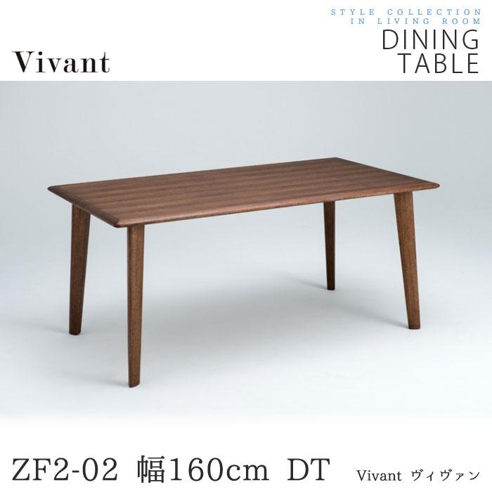 Vivant(ヴィヴァン) ダイニングテーブル 幅160cmタイプ 天然木 ZF2-02 ダークブラウン テーブル 机  GYHC【UR5】[G2]
