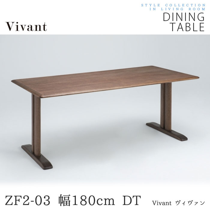 Vivant(ヴィヴァン) ダイニングテーブル 幅180cmタイプ 天然木 ZF2-03 ダークブラウン テーブル 机 【YHC】
