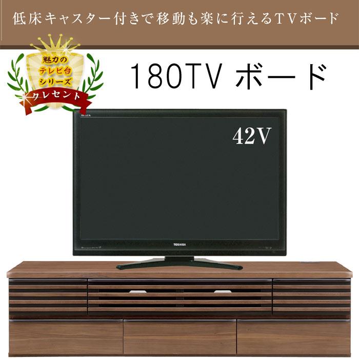 テレビ台 幅180cm 180TVボード ウォールナット材 低床キャスター付き ブラウン リビングボード ローボード TVボード テレビボード  GOK[G2]