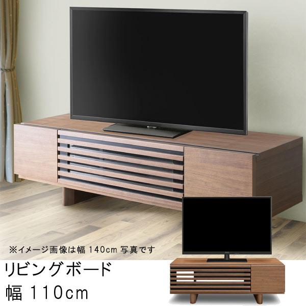 テレビ台 幅110cm TVボード ウォールナット材 ブラウン リビングボード ローボード TVボード テレビボード SSG 開梱設置送料無料
