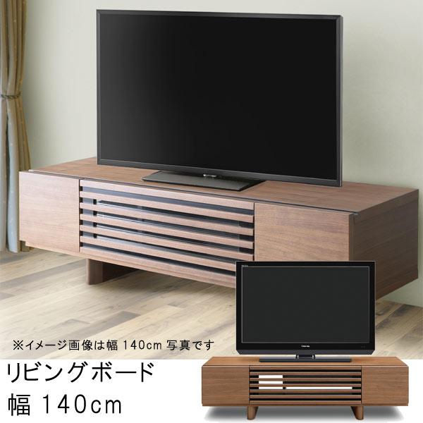 テレビ台 幅140cm TVボード ウォールナット材 ブラウン リビングボード ローボード TVボード テレビボード SSG 開梱設置送料無料