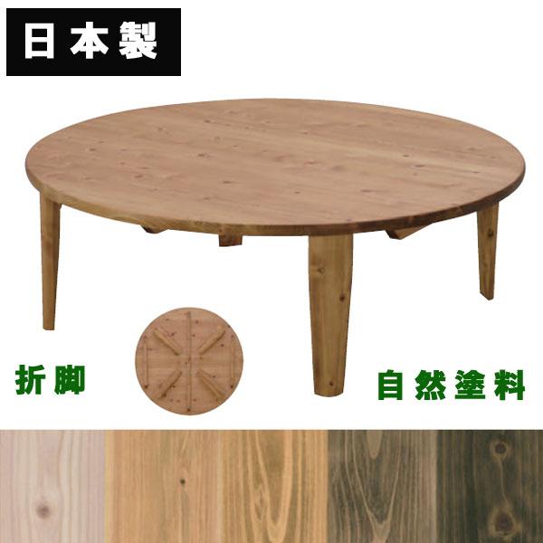 日本製 ひのき ローテーブル105幅丸 受注生産(約45日前後) 5カラー テーブル センターテーブル 折れ脚 ちゃぶ台 円形 折りたたみ式 送料無料 北欧 モダン家具 mal-hinoki90(mal-)
