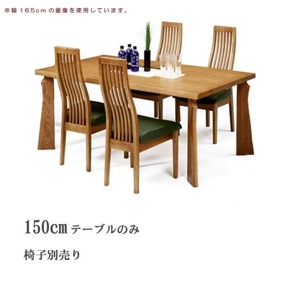 ダイニングテーブル のみ ダイニングテーブル  幅150cm タモ無垢材 北欧家具 モダンデザイン GYHC 【Y-YHC】