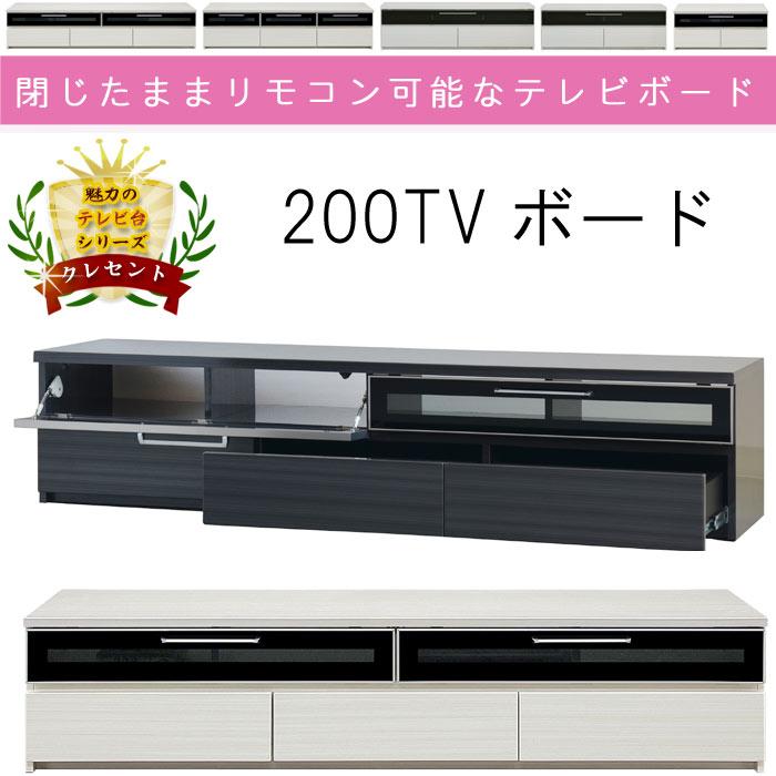 テレビ台 幅200cm 200TVボード ブラック木目 ホワイト目 黒 白い モダン クール リビングボード ローボード TVボード テレビボード GOK