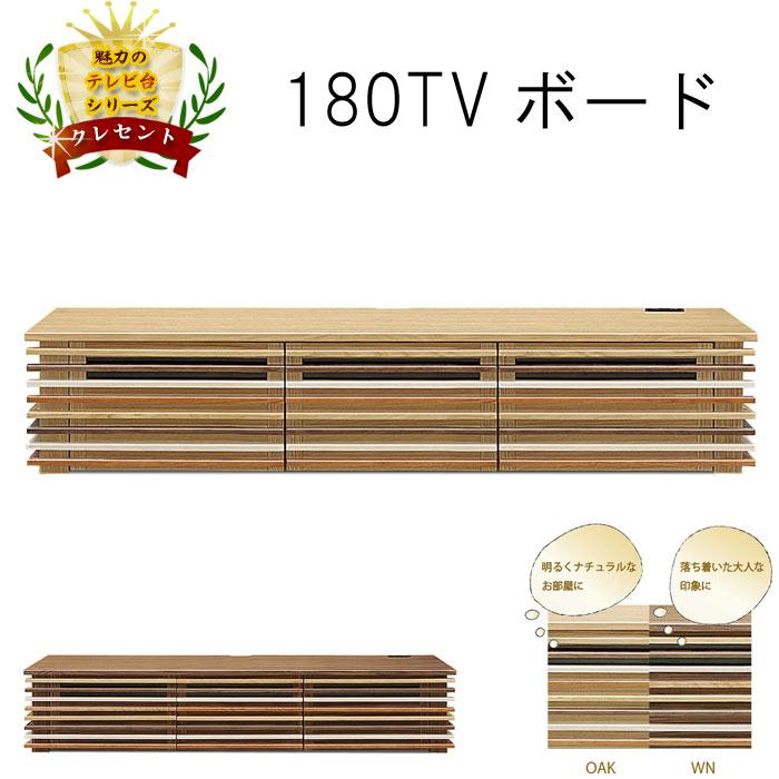 テレビ台 幅180cm 180TVボード ナチュラル ブラウン 茶色 リビングボード ローボード TVボード テレビボード  GOK【UR5】[G2]