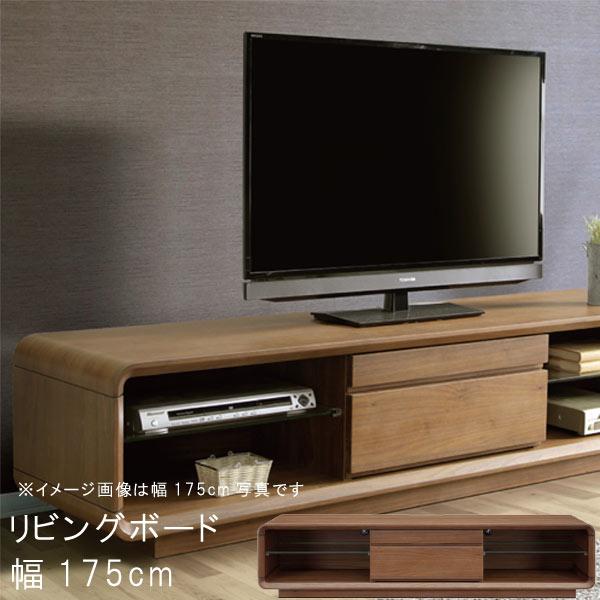 テレビ台 幅175cm TVボード ウォールナット無垢材 ブラウン リビングボード ローボード TVボード テレビボード SSG 【UR5】[G2]
