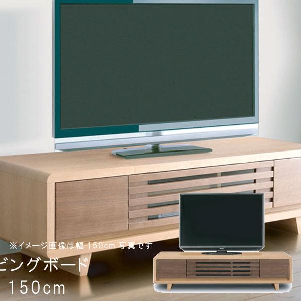 テレビ台 幅150cm TVボード タモ材 ウォールナット材 ナチュラル ブラウン リビングボード ローボード TVボード テレビボード SSG 【UR5】[G2]