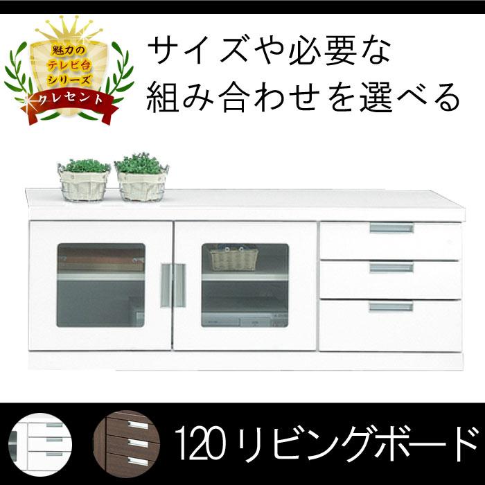 テレビ台 幅120cm 120リビングボード ホワイト 白い ブラウン 茶色 リビングボード ローボード TVボード テレビボード 送料無料 GMK-tv【ne】