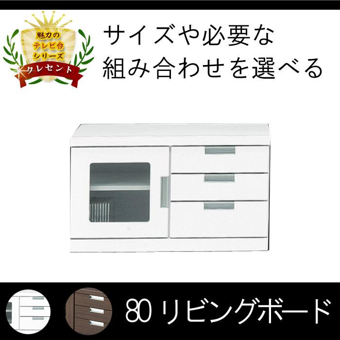 テレビ台 幅80cm 80リビングボード ホワイト 白い ブラウン 茶色 リビングボード ローボード TVボード テレビボード  送料無料  GMK-tv[G2]【ne】