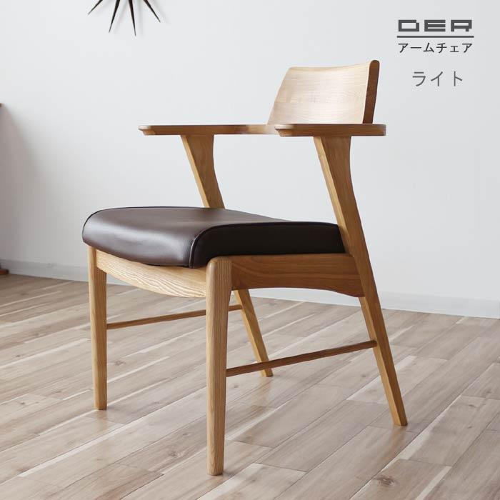 低価格 105周年クーポン配布中 木製 椅子 北欧テイスト モダンテイスト インダストリアル ミッドセンチュリー ダイニングチェア 超安い デザイナーズ チェア コンパクト アームチェア PVC 重量7kg GMK いす 無垢材 食卓チェア ブラウン タモ材 QSM-240 イス 肘掛け椅子 ナチュラル