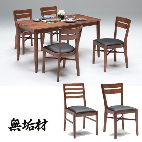 ウォールナット無垢材 ダイニングテーブルセット 5点セット 135cm 食卓テーブルセット ダイニングセット  送料無料 icoa-copen135 GOK