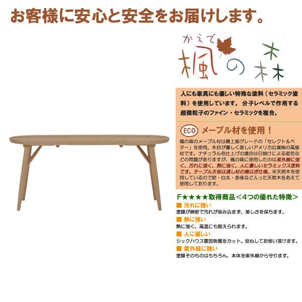 ダイニングベンチ 幅105cm 楓の森 スツール KMKC-10722 KNA ベンチチェア 食卓椅子 いす イス ミキモクメープル材 無垢材 送料無料  PR10【sm】