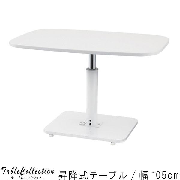 高さ調整が自由なリフティングテーブル 白い UV塗装 リビングテーブル ダイニングテーブル m006- クーポン除外品