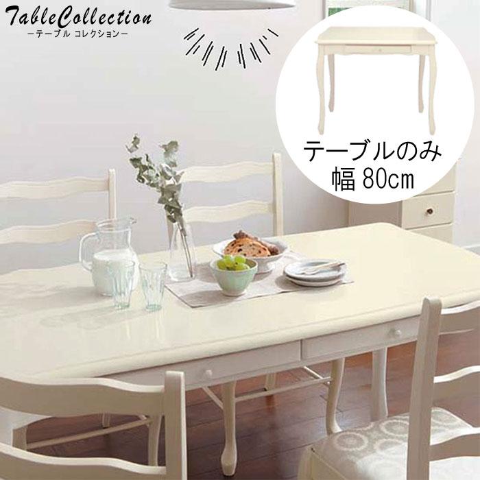 ダイニングテーブル のみ 幅80cm 食卓テーブル テーブル 机 食事用テーブル 白家具 白いテーブル 可愛いテーブル 猫脚テーブル お姫様 ロマンティック プリンセスt002-m039-524215 【QST-200】【2D】