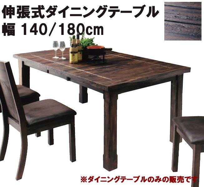 伸長式ダイニングテーブル 伸縮式ダイニングテーブル 伸張式 幅140cm/180cm 伸縮テーブル 伸長テーブル 伸縮式 伸長式 アジアン(mal-)【UR5】 GOK[G2]