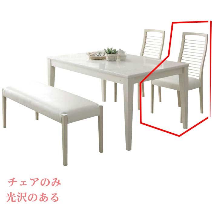 ダイニングチェアのみ PVC 合皮 ホワイト 白い家具 白家具 椅子 ダイニングチェア チェア チェアー いす イス 椅子 デザイナーズチェア ダイニングチェアー カジュアルチェアー 送料無料【ne】