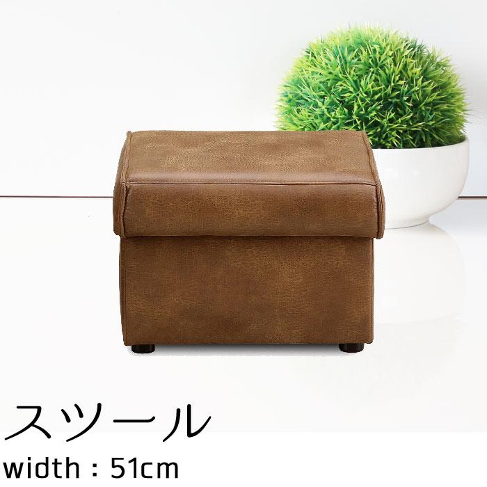 オットマンスツール 幅51cm レザーファブリック ソファ 1人掛け ブラウン キャメル ミッドセンチュリー 北欧 モダン テイスト シンプル 送料無料 1P ソファ sofa 一人掛け GMK-sofa[G2]【ne】