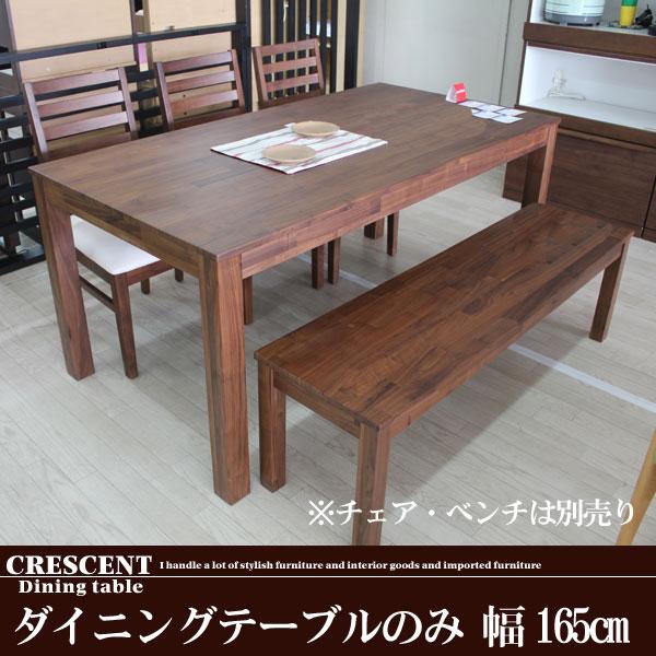 ダイニングテーブル 幅165cm ウォールナット無垢材 食卓テーブル GYHC 【Y-YHC】