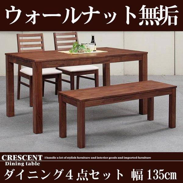 ダイニングテーブルセット 4点 幅135cm ウォールナット無垢材 [G2]【ne】