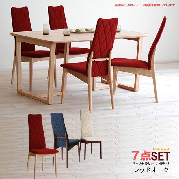 ダイニング7点セット テーブル幅180cm 日本製 ダイニングセット7点 食卓セット レッドオーク材 ハイバックダイニングチェア GOK [G2] m082-