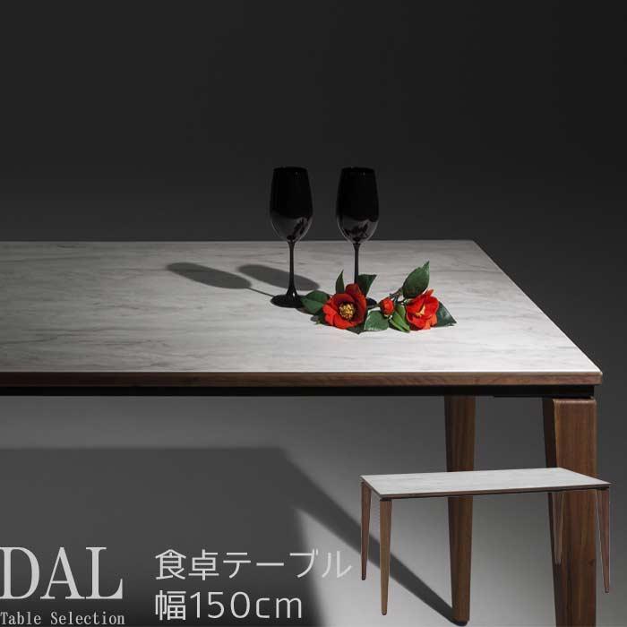 ダイニングテーブル 幅150cm 天板メラミン化粧 ホワイト ダイニングテーブル 食卓テーブル テーブル 机 食事用テーブル 食事用 食卓 キッチンテーブル 食卓机 ダイニング机 地域限定開梱設置送料無料