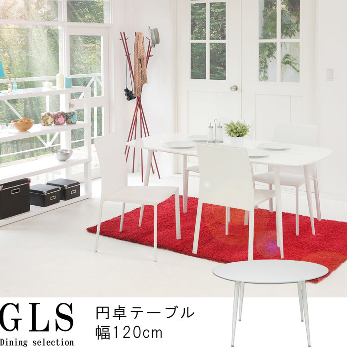 ダイニングテーブルのみ 幅120cm 円形 円卓 ホワイト 白い 白家具 ダイニングテーブル ダイニング 食卓テーブル テーブル 北欧 アジアン スタイリッシュ シンプル クーポン除外品GYHC t003-m059-gls-dt120
