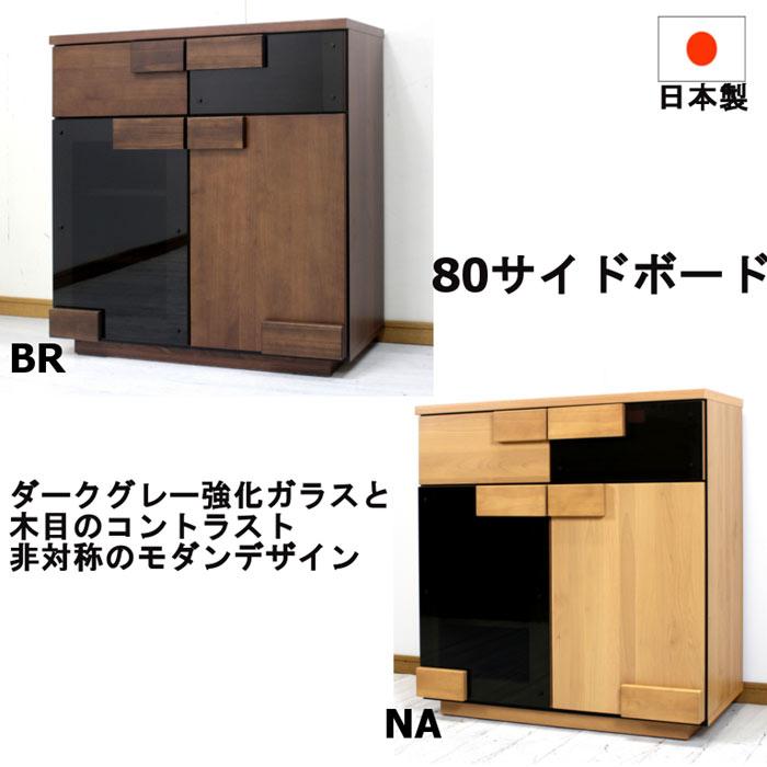 サイドボード 幅80cm 日本製 アルダー材 強化ガラス ブラウン ナチュラル リビングボード コンソール キャビネット リビング収納 北欧 モダン 送料無料 GMK-hako【ne】