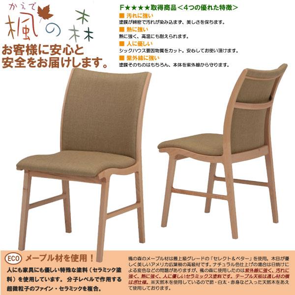 ダイニングチェア 幅45cm 楓の森 チェアー KMC-524 KNA/KWN 食卓椅子 いす イス ミキモクメープル材 無垢材 送料無料  ポイント10倍 PR10【sm】