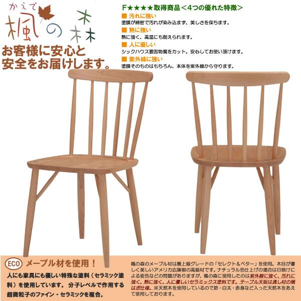ダイニングチェア 幅45cm 楓の森 チェアー KMC-532 KNA 食卓椅子 いす イス ミキモクメープル材 無垢材 送料無料  ポイント10倍 PR10【sm】