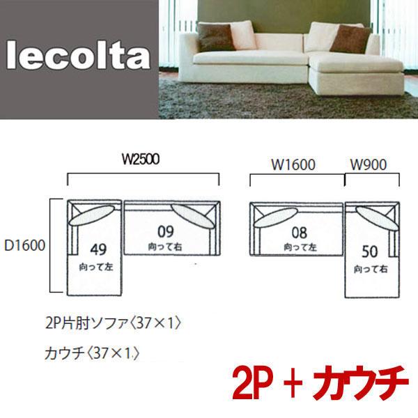 カウチ+2P片肘(2点セット) フルカバーリング 羽毛入りソファ Lecolta2 レコルタ2 受注生産:約75日前後 YHC 開梱設送料無料 コーナーソファ t003-m157-lct2-08094950