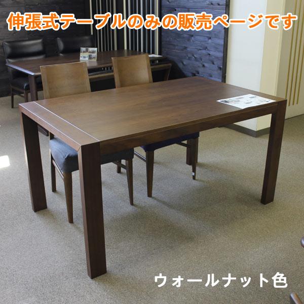 伸長式ダイニングテーブル のみ ウォールナット 伸縮式ダイニングテーブル 伸張式 幅140cm/180cm 伸縮テーブル 伸長テーブル 伸縮式 伸長式 GYHC【Y-YHC】 t003-m056-zen-dt140wn クーポンで5%off