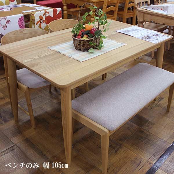ダイニングベンチ 幅105cm ニレ材 ベンチチェア 椅子 いす イス 送料無料 【S3】[G2]【ne】
