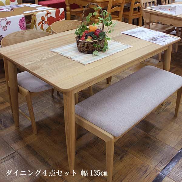 ダイニングテーブル 幅135cm ニレ材 ダイニング 食卓テーブル 送料無料 【S3】[G2]【ne】