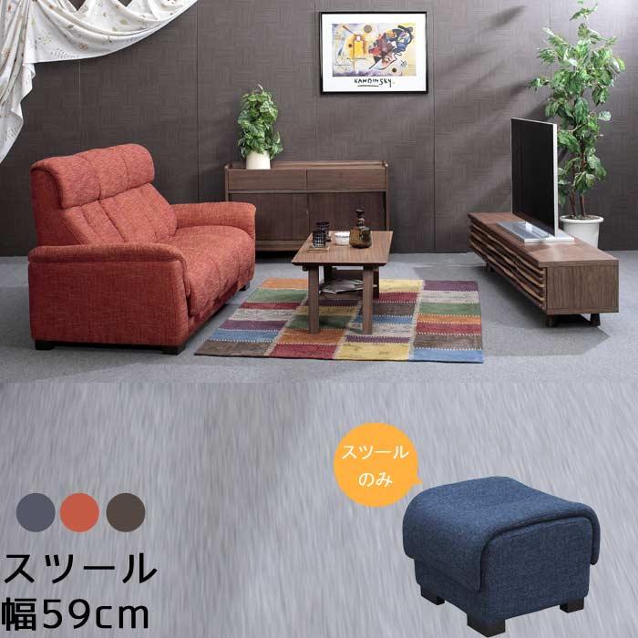スツールオットマンのみ 幅59cm オットマン ファブリック オレンジ ネイビー ブラウン 1人掛け ミッドセンチュリー 北欧 モダン テイスト スタイリッシュ シンプル デザイン 高級感 送料無料 1P ソファ sofa 一人掛け[G2]【ne】
