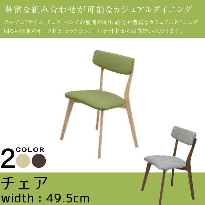 ダイニングチェアのみ オーク ウォールナット ファブリック ブラウン ナチュラル ミッドセンチュリー 北欧テイスト シンプル 送料無料 食卓チェア 椅子 イス いす 椅子 ダイニングチェア チェア チェアー 木製チェアー GMK-dc[G2]【ne】