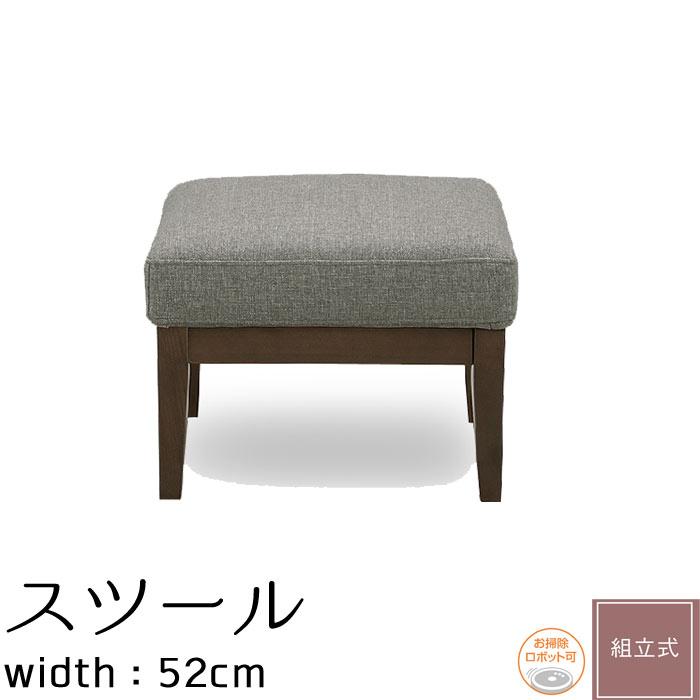 スツールソファ 幅52cm オットマンソファー ファブリック ソファ 1人掛け ライトブラウン グレー ミッドセンチュリー 北欧 モダン テイスト シンプル 送料無料 1P ソファ sofa 一人掛け GMK-sofa[G2]【ne】