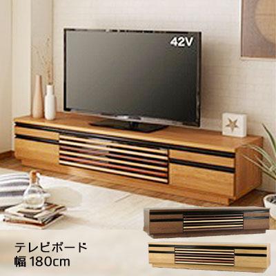 テレビ台 幅180cm 180TVボード フラップ扉 格子 ブラウン ナチュラル リビングボード ローボード TVボード テレビボード SOK 開梱設置送料無料