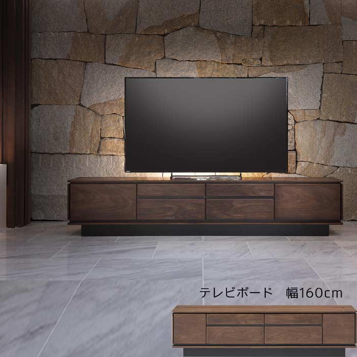 テレビ台 幅160cm ウォールナット材 ブラウン ローボード テレビボード リビングボード TVボード TVローボード 北欧 モダン シンプル 高級感 地域限定開梱設置送料無料
