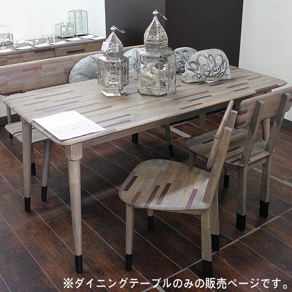 ダイニングテーブルのみ 幅150cm <椅子別売り> 食卓テーブル 無垢材 北欧家具 送料無料 【さらに表示価格より2%off】[G2]【ne】