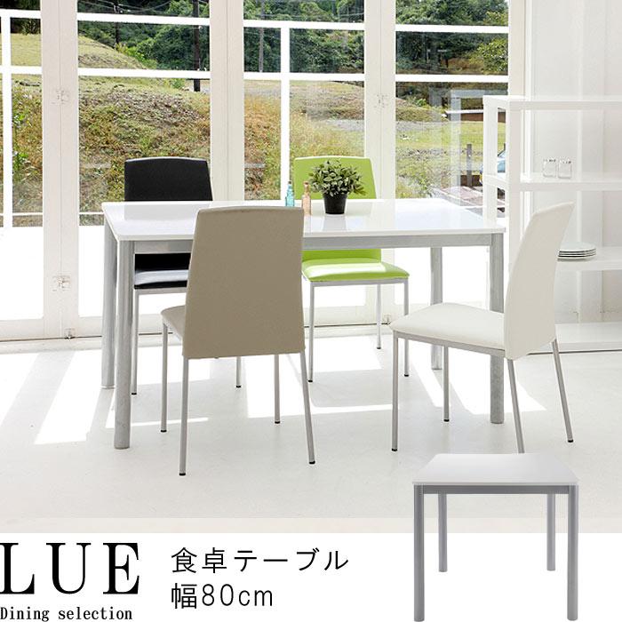 ダイニングテーブルのみ 幅80cm ホワイト 白い 白家具 ダイニングテーブル ダイニング 食卓テーブル テーブル 北欧 アジアン スタイリッシュ シンプル クーポン除外品t003-m059-224910【sm-200】