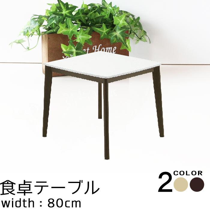 ダイニングテーブルのみ 幅80cm ダークブラウン ナチュラル ミッドセンチュリー 北欧テイスト シンプル 送料無料 ダイニングテーブル ダイニング 食卓 テーブル GMK-dt[G2]【ne】