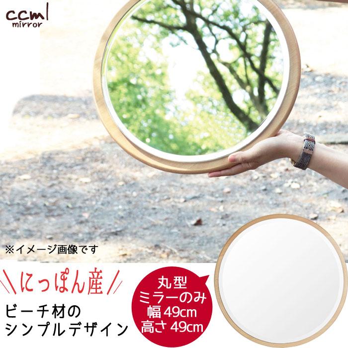 丸型ミラーのみ 直径49cm 飛散防止加工 ビーチ材 ナチュラル 日本製 天然木 木製フレームミラー インテリア 洗面鏡 メイク鏡 鏡 ミラー シンプル 北欧 モダン 人気