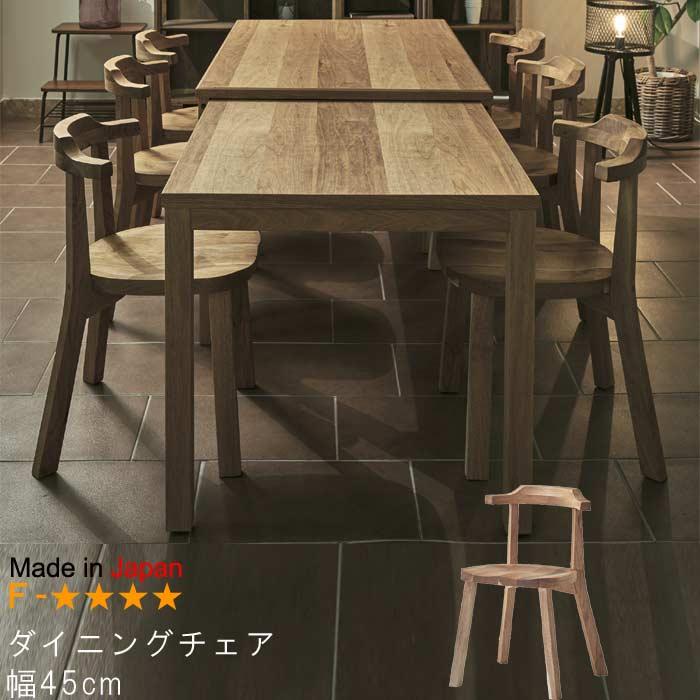 ダイニングチェアのみ 幅45cm 天然木 胡桃材 クルミ くるみ 柿渋塗装 日本製 国産品 送料無料椅子 ダイニングチェア チェア チェアー いす イス 椅子[G2]【ne】
