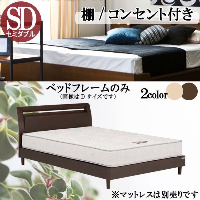 セミダブル ベッドフレームのみ ナチュラル ダークブラウン 棚 2口コンセント ヘッドボード高さ調整可能 ベットフレーム 北欧 モダン デザイン 選べれる 寝具 寝室 睡眠 くつろぎ 眠る 寝る GOK