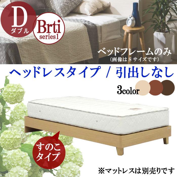 ダブル ベッドフレームのみ ヘッドレスタイプ すのこ 引出しなし ナチュラル ブラウン ダークブラウン ベットフレーム 北欧 モダン デザイン 選べれる 寝具 寝室 睡眠 くつろぎ 眠る 寝る GOK