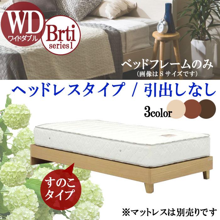 ワイドダブル ベッドフレームのみ ヘッドレスタイプ すのこ 引出しなし ナチュラル ブラウン ダークブラウン ベットフレーム 北欧 モダン デザイン 選べれる 寝具 寝室 睡眠 くつろぎ 眠る 寝る GOK