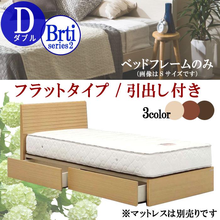 ダブル ベッドフレームのみ フラットタイプ 引出し付き ナチュラル ブラウン ダークブラウン ベットフレーム 北欧 モダン デザイン 選べれる 寝具 寝室 睡眠 くつろぎ 眠る 寝る GOK